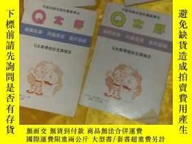 二手書博民逛書店罕見Q太郎4本合售2、6、7、10Y21839 藤子不二雄 中國