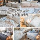 天絲(60支) 枕頭套二入 專櫃級 多款可選 100%天絲 棉床本舖