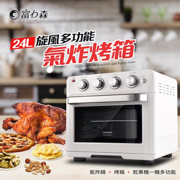 豬頭電器(^OO^) - FURIMORI 富力森 24公升烤籠氣炸烤箱【FU-OV24】