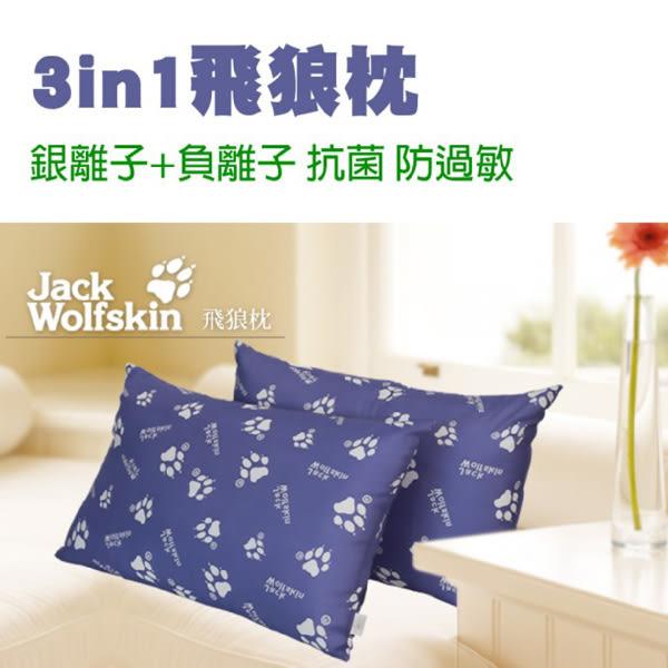【J Sport】Jack Wolfskin 飛狼 奈米銀離子3in1抗菌枕x2