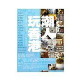 # 【5折】潮人玩香港:20位香港名人親身帶路100個私藏好店