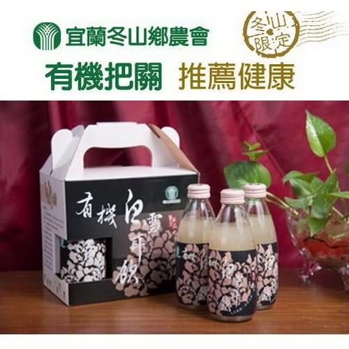 【冬山鄉農會】有機白雪耳飲禮盒組 (245ml x 6瓶)
