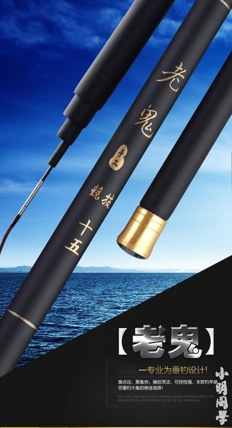(6.3m)老鬼魚竿碳素28調台釣竿超輕硬手竿