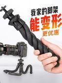 自拍桿 八爪魚三腳架單反相機照相機微單迷你便攜桌面章魚八抓魚手機直播支架 colo shop