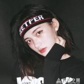 韓國嘻哈頭帶韓版潮女運動發帶男個性百搭ins風原宿街頭吸汗頭巾 名購居家