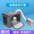 寵佰嘉寵物烘干箱吹毛烘干機貓咪吹風狗狗洗澡神器全自動家用干袋 220V BASIC LX