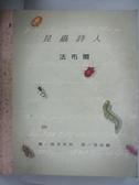 【書寶二手書T4/動植物_XCW】昆蟲詩人_梅洛芙琳