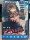 挖寶二手片-N01-107-正版DVD-電影【新三劍客-迪阿塔格南傳奇】-為追求榮耀 受邪惡驅使 為正義而戰