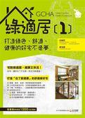 綠適居[1]:打造綠色、舒適、健康的好宅不是夢