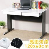 Homelike 路易120cm辦公桌-亮面烤漆(附二抽屜)桌面:黑/桌腳:白