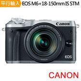 Canon EOS M6+18-150mm IS STM 單鏡組*(中文平輸)-送強力大吹球清潔組+保護貼
