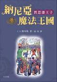 (二手書)納尼亞魔法(4):賈思潘王子