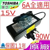 TOSHIBA 15V,6A,90W 充電器- TECRA 8000,8100,8200,9000,A9,9100,A1,A2,A3,A4,A5,A8, PA2521U,PA3048E