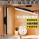 攝彩@USB充LED磁吸宿舍燈 手持戶外露營應急照明燈 USB充電式閱讀燈 床頭燈 衣櫥燈