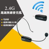 【全館折扣】 無線 80米 頭戴式 2.4G 麥克風 HANLIN062.4MIC 公司貨 隨插即用 免配對 干擾最少