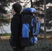 80升大包男容量大野營背囊雙肩包戶外徒步旅行包輕便防水登山背包 小巨蛋之家