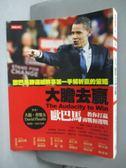 【書寶二手書T2/社會_WGR】大膽去贏-歐巴馬教你打贏商戰和選戰_大衛.普樂
