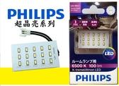 飛利浦 PHILIPS 6500k 新超晶亮 燈片型 X-treme Ultinon LED 室內燈 T10 BA9
