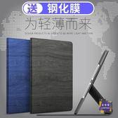 保護套 2018蘋果iPad Air2保護套Air1超薄皮套ipad5/6殼平板電腦2017新款9.7英寸新版 多色