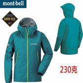 Mont-bell 日本品牌 GORE-TEX 單件式 防風防水外套 (1128533 TQ 松石藍) ★買就贈防水噴劑一瓶★