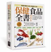 保健食品全書增修版:網羅現代人13大需求項目,從51項保健成分的作用模式到100種..