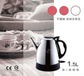 **好幫手生活雜鋪**妙管家 無線 快煮壺 1.5L  ----茶壺.水壺 開水壺 熱水壺 不鏽鋼壺.笛音壺