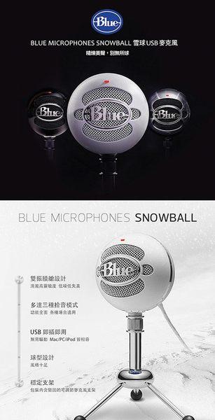 【敦煌樂器】Blue Snowball 雪球 USB 麥克風 鈦銀 台灣公司貨 享兩年保固