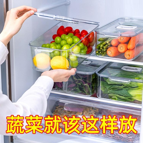 太力冰箱保鮮收納盒密封帶蓋食品級專用冷凍冰箱整理廚房收納神器 「快速出貨」