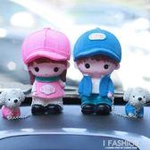 擺飾品 汽車女生卡通情侶創意車飾車小公仔車載裝飾品igo Ifashion