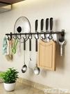 掛鉤廚房掛鉤架免打孔壁掛墻壁強力粘膠粘鉤廚具用品掛架排鉤式置物架LX 衣間