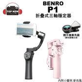 [贈手機廣角鏡] BENRO 百諾 三軸穩定器 Phoneographer P1 手機三軸穩定器 穩定器 公司貨 折疊式