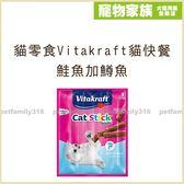 寵物家族-德國Vitakraft-Vita貓快餐(1盒)-鮭魚加鱒魚-每包3條入*20包