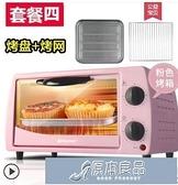 烤箱 烤箱迷你烤箱家用烘焙小型多功能全自動電烤箱小烤箱 220v- 雙11推薦爆款