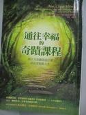 【書寶二手書T1/心靈成長_HAF】通往幸福的奇蹟課程_蓋布麗兒伯恩斯坦
