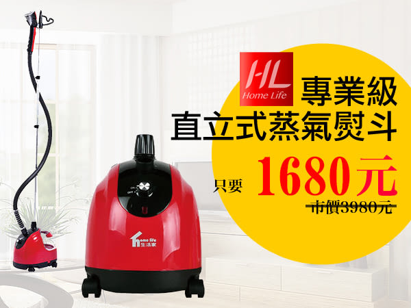 HOME LIFE 生活家直立式蒸氣熨斗 掛燙機 HL-858【YV3038】發現生活