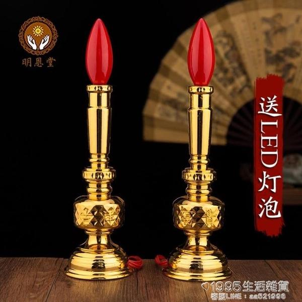 插電led電蠟燭燈供佛供財神蠟燭燈佛龕長明燈供燈佛燈燭台家用 1995生活雜貨