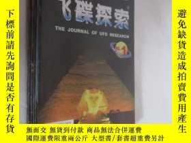 二手書博民逛書店飛碟探索罕見2003年1-6期6本合售Y19945