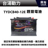 【台湯動力】磷酸鋰鐵電池 歐規TYDCB40-12E*穩定快充瞬放輔助反應方向盤、動力系統