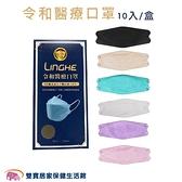 令和醫用口罩 10入 KF94 台灣製韓版 成人立體口罩 摺疊型 醫療口罩 立體口罩 魚嘴口罩 魚口口罩