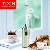 TIXIN/梯信 不銹鋼電動打奶器桿 家用咖啡奶泡機牛奶發泡器打蛋器  橙子精品