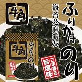 日本 Gyu Kaku 牛角 海苔芝麻飯友 20g 海苔飯友 飯友 香鬆 拌飯料 灑飯料 調味 調味料