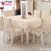 餐桌布椅墊椅套套裝茶幾桌布歐式布藝棉麻小清新餐椅子套罩家用 QQ12048『bad boy時尚』