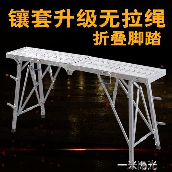 馬凳摺疊升降加厚腳手架廠家直銷加高刮膩子室內裝修工程梯子平台  WD 一米陽光