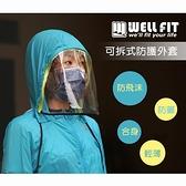 【南紡購物中心】【威飛客 WELLFIT】可拆式防護外套