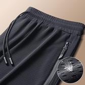 運動長褲男士冰絲網眼春秋褲子寬鬆速干休閒衛褲薄款秋季九分夏季  降價兩天