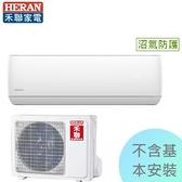 ※可申請退稅補助※【禾聯冷氣】10-12坪 R32冷媒一對一變頻冷暖《HI/HO-GF72H》1級省電