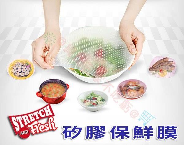 矽膠保鮮膜 4入組 可重複使用冰箱密封保鮮蓋 微波爐多功能碗蓋 可拉伸 保鮮盒 廚房收納