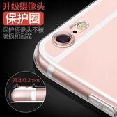 蘋果6splus手機殼保護套透明硅膠清新簡約【3C玩家】