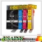 USAINK~HP 934XL /  C2P23AA 黑色相容墨水匣  適用:OJ Pro 6230 / 6830 Officejet 6815 /  6820 /  935XL