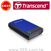 Transcend 創見 StoreJet 25H3 2.5吋 2T / 2TB 軍規防震 單鍵備份 USB 3.0 行動硬碟 藍色 公司貨
